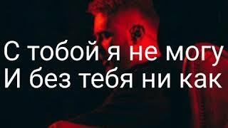 Егор Крид Слеза. Текст песни