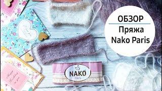 Обзор / Пряжа Nako Paris