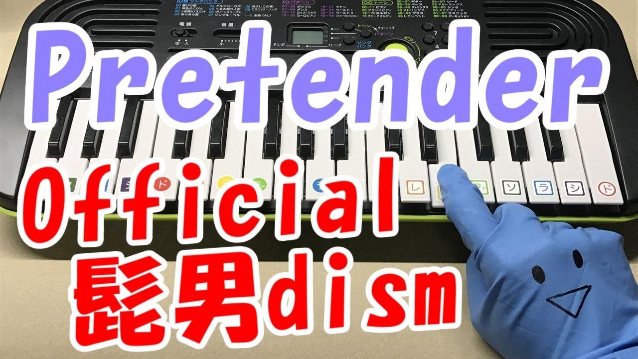 プリ テンダー ピアノ 簡単