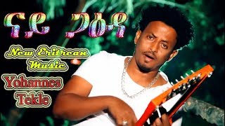 Korchach -Tesfalem Arefaine - Meratey - New Eritrean Music