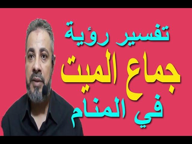 تفسير حلم رؤية جماع الميت في المنام اسماعيل الجعبيري Youtube