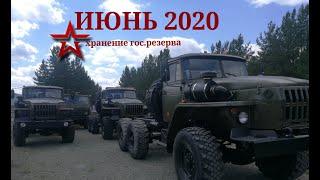 Урал 4320, КамАЗ 4310 хранение госрезерва (НОВЫЕ!)