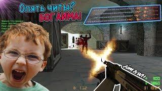 БОГ АИМА КС 1.6 ✓ПРОСТРЕЛЫ✓ Лучшие фраги и приколы в Counter-Strike
