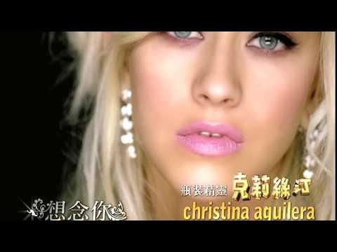 Christina Aguilera- Pero Me Acuerdo De Ti 克莉絲汀 想念你 中文字幕[Chinese Traditional Lyrics]