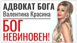 Снимаю обвинения с Бога! Валентина Красина. Кто такой Бог. Вся правда о Боге