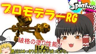 どうも、DASHです。今回は高レート高効率のこの武器『プロモデラーRG』...