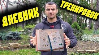 видео Дневник тренировок: зачем он нужен и как его вести
