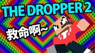dropper 2   1 跌落街呢家野我最拿手