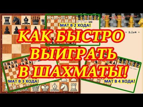 Самый быстрый мат в шахматах или самая короткая партия!
