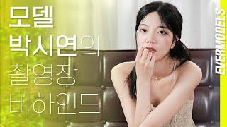 모델 박시연 / 광주, 서울 그리고 그 다음