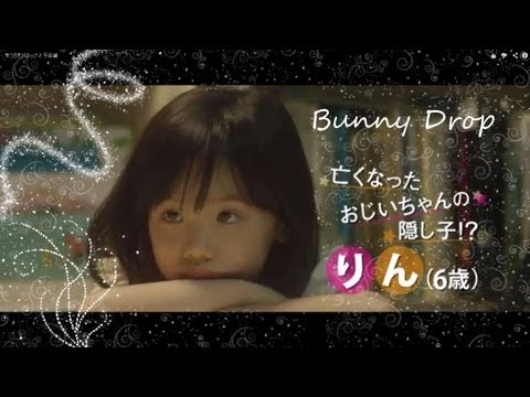 【うさぎドロップ】 Bunny Drop - live action trailer