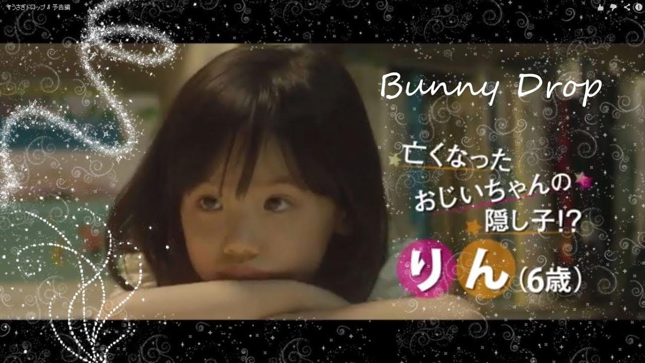 【うさぎドロップ】 Bunny Drop - live action trailer