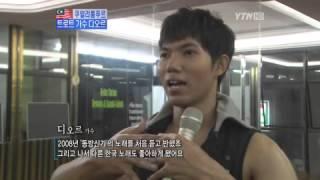 Gambar cover 트로트에 반했어요! ...가수 디오르 (Dior) -YTN TV,Korea