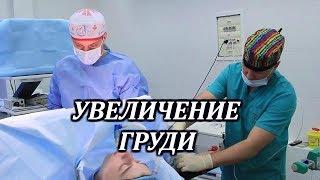 Увеличение груди.Общая анестезия(общий наркоз)(Канал:https://www.youtube.com/channel/UCAMq9ZxIP8D4M-tP8ARcYvg *ОПЕРАЦИЯ:Увеличение груди.Общая анестезия. *Пластический хирург:..., 2016-12-19T10:43:15.000Z)