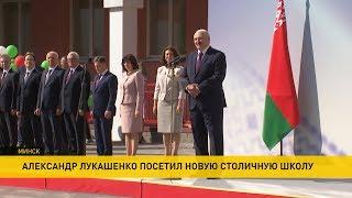 Лукашенко провел урок истории для 10-классников