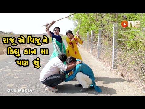 Raju Ye Vijune Kidhu Kan Ma Pan Shu  | Gujarati Comedy | One Media