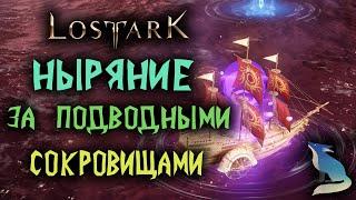Lost Ark [Море]. НЫРЯНИЕ ЗА ПОДВОДНЫМИ СОКРОВИЩАМИ!