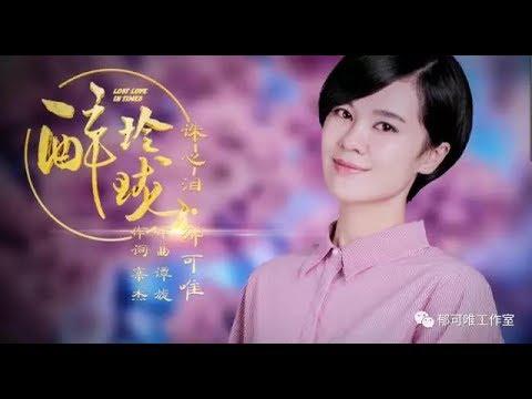 【郁可唯 Yisa Yu】《誅心淚》高音質動態歌詞版音頻--電視劇《醉玲瓏》情感插曲