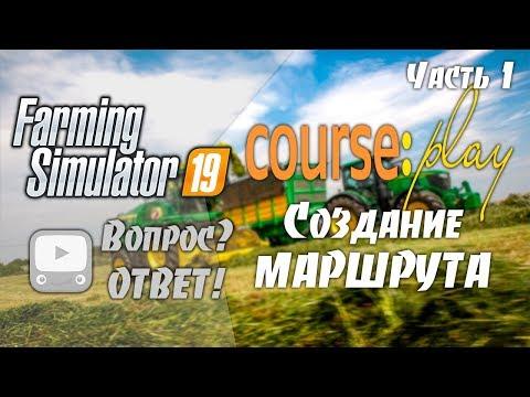 Курсплей для Farming Simulator - Как пользоваться? | Создание маршрута - Часть #1