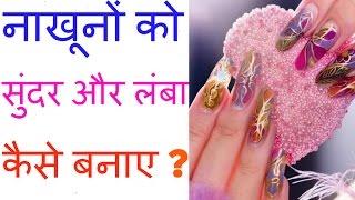 10 दिन में नाख़ून बढ़ाने के घरेलु उपाय  Beauty Tips  Nails Care  नाखूनों को मजबूत और लंबा कैसे बनाये