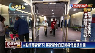 武漢不明肺炎增至44例 疾管署初判病毒性肺炎-民視新聞