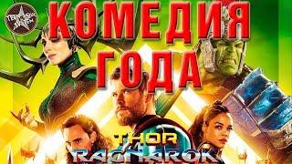 Тор: Рагнарек / обзор фильма - комедии