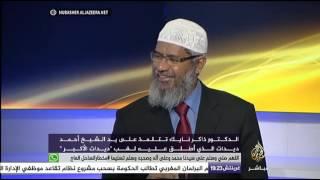 حوار الجزيرة مباشر مع الداعية د. ذاكر نايك
