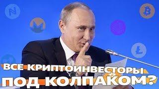 🔞 18+ Криптовалюта По Паспорту - Биткоин VS Путин в России