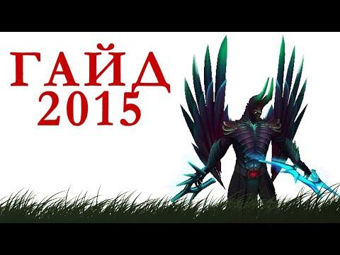 видео: dota 2 гайд (2015): terrorblade (террорблейд)