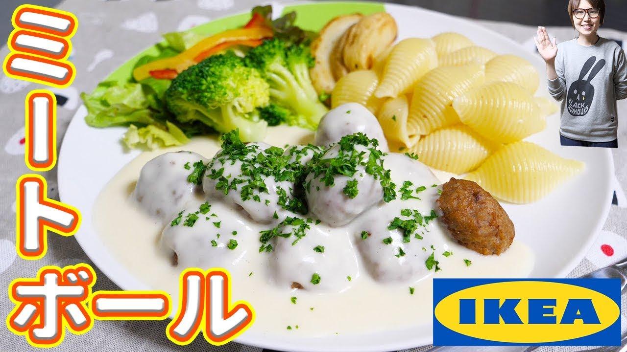 Ikeaのミートボールで簡単ワンプレートご飯の作り方kattyanneru
