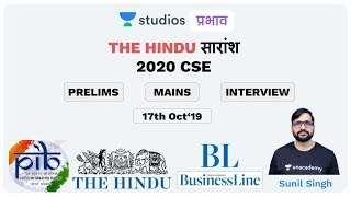 17th Oct - Daily Current Affairs | The Hindu Summary & PIB - CSE Pre Mains Interview I Sunil Singh