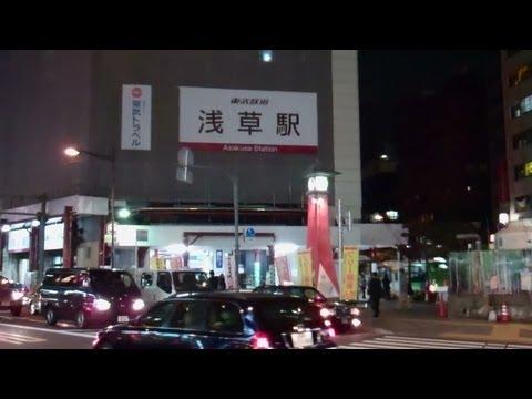 Tobu Railway Asakusa Station (東武 浅草駅),  Asakusa, Tokyo Metropolis, Japan
