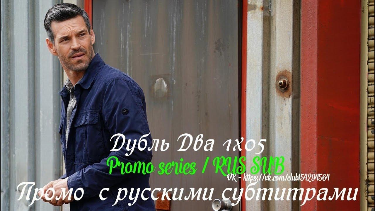 Дубль два 1 сезон 5 серия - Промо с русскими субтитрами (Сериал 2018) // Take two 1x05 Promo