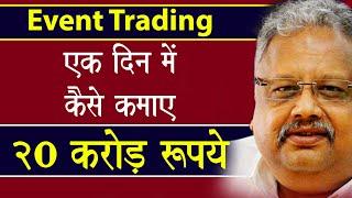 Stock market strategy | Rakesh jhunjhunwala एक दिन में कैसे कमाए करोडो रूपये