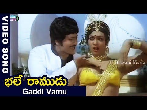 Bhale Ramudu Movie Songs   Gaddi Vamu Video Song   Mohan Babu   Jayamalini   Anuradha thumbnail