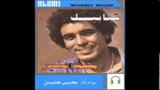 Mohamed Mounir - Ya Zamany || محمد منير - يا زمانى