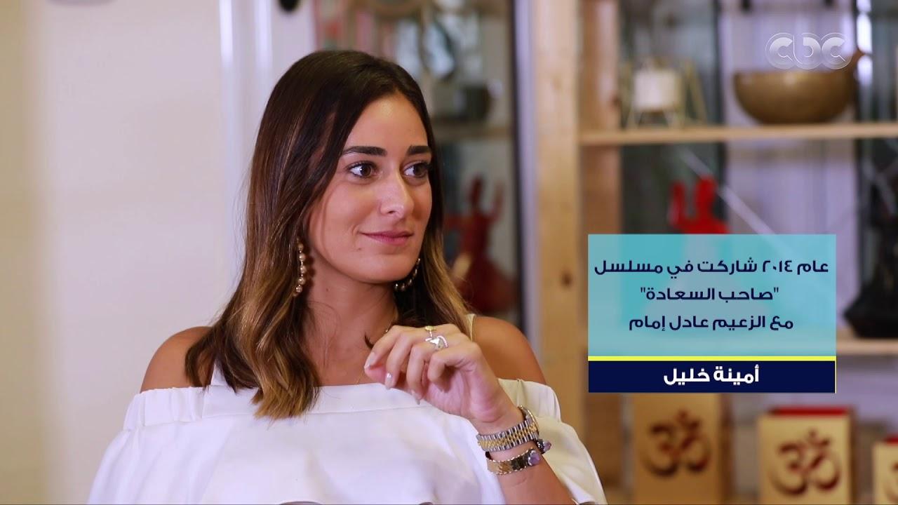 حصريا لقاء خاص مع النجمة أمينة خليل وتكشف عن حياتها الشخصية وجديد أعمالها الفنية| it's showtime