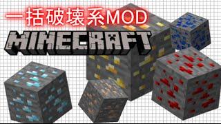 一括系破壊MODを金があふれる世界で使ってみた【Minecraft ゆっくり実況プレイ】 thumbnail