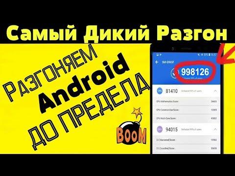 Разгоняем Android ПРАВИЛЬНО🚀РАБОТАЕТ КАК РАКЕТА в 3 РАЗА БЫСТРЕЕ