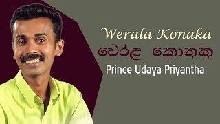 Werala Konaka | Prince Udaya Priyantha | Sinhala Music Song