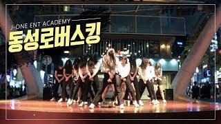 중,고등학생들의 창작댄스@동성로버스킹 공연 ㅣ대구댄스학…