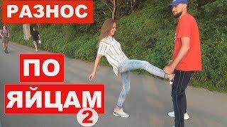 УДАРЫ ПО ЯЙЦАМ 2 / ПРАНК / kick me in the BALLS /PRANK / Придурки из Хаззарда