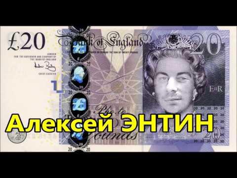 Английский фунт: история происхождения
