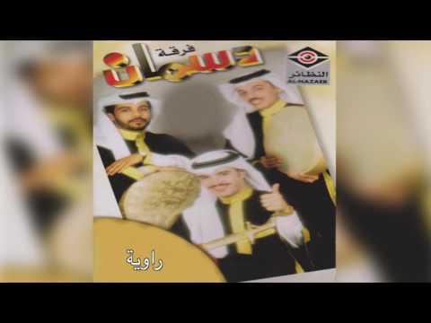 Rawya فرقة دسمان