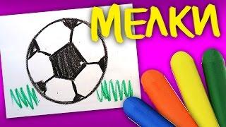 Рисунки мелками для детей / Урок рисования для детей / Паровоз, Футбольный мяч, Торт