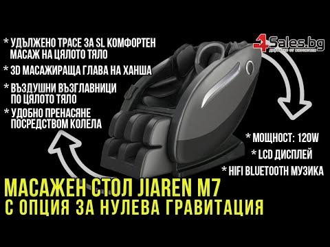 Ново поколение масажен стол Jiaren M7 с опция за нулева гравитация 28