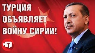 Война России и Турции в Сирии: кто победит?