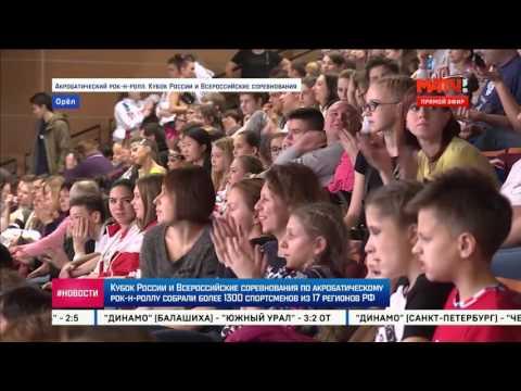 Кубок России и всероссийские соревнования в Орле