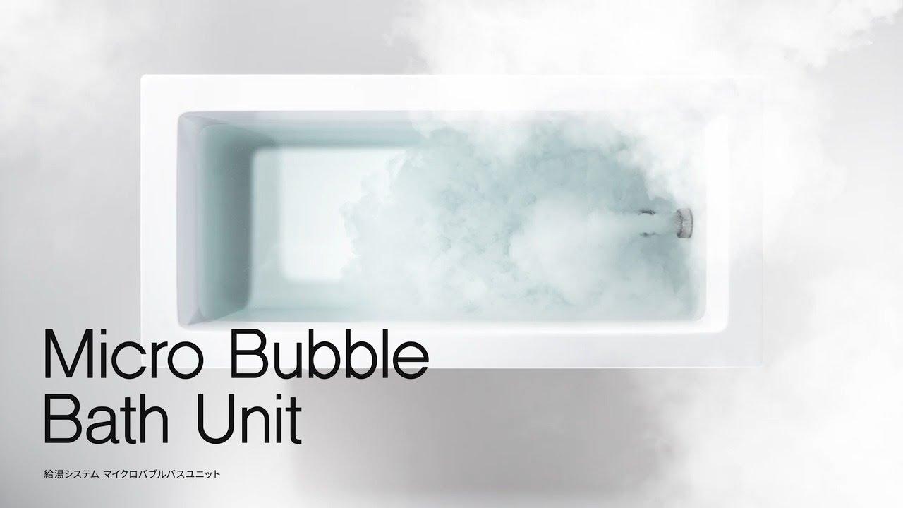 マイクロバブルバスユニット(3分39秒ver)【リンナイ公式】 - YouTube