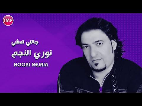 جتني تمشي نوري النجم (دبكات سورية ) اغاني سورية